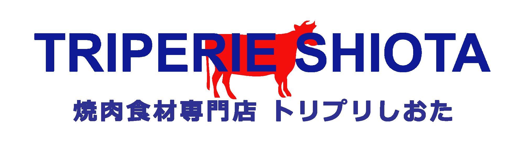 焼肉食材専門店 トリプリしおた | TRIPERIE SHIOTA